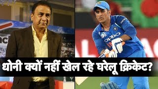 Gavaskar questions BCCI over Dhoni, Dhawan absence from Ranji Trophy| Sports Tak