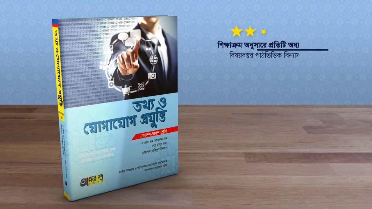 Hsc Book Pdf Bd