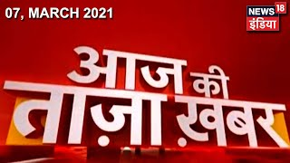 Morning News: Aaj Ki Taaza Khabar | 07 March 2021  | Top Headlines | News18 India