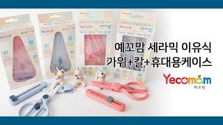 예꼬맘 세라믹 이유식 가위+칼+휴대용케이스