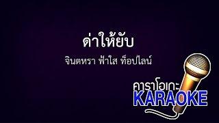 ด่าให้ยับ - จินตหรา ฟ้าใส ท็อปไลน์ [KARAOKE Version] เสียงมาสเตอร์
