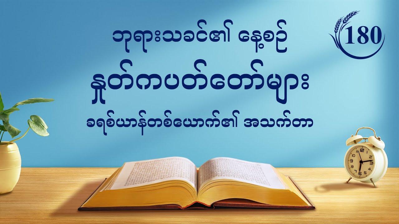 """ဘုရားသခင်၏ နေ့စဉ် နှုတ်ကပတ်တော်များ   """"ဘုရားသခင်၏ အလုပ်နှင့် လူသား၏အလုပ်""""   ကောက်နုတ်ချက် ၁၈၀"""