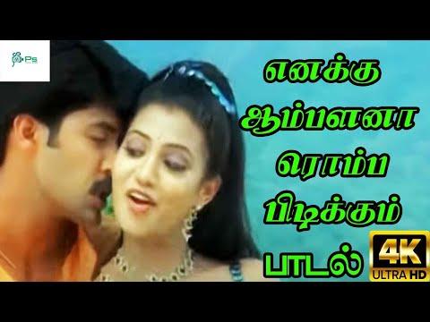 Enakku Aambalana Romba Pidikum ||  A. Sriram&U.Narayanan ||Love H D Song
