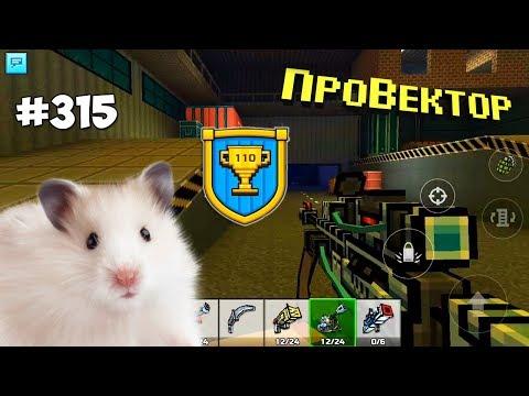 Pixel Gun 3D - Крысиные Войны 😽 (315 серия)