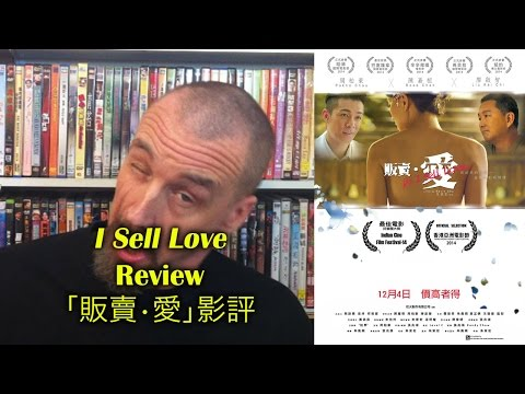 I Sell Love/販賣•愛 Movie Review