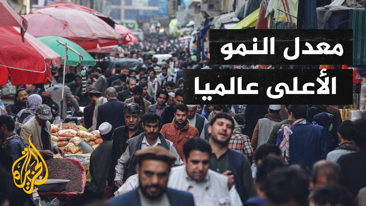 ارتفاع معدلات النمو السكاني بأفغانستان  - نشر قبل 3 ساعة