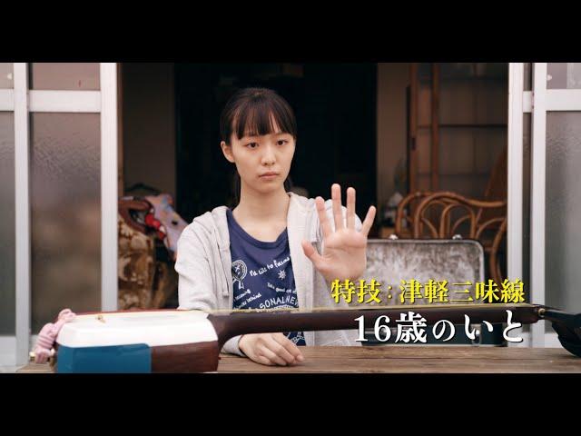 映画『いとみち』予告編