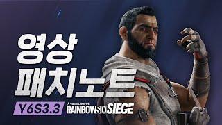 김인영이 읽어주는 Y6S3.3 영상 패치노트 | 레인보우 식스 시즈