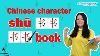 Intermediate Mandarin Chinese: Write