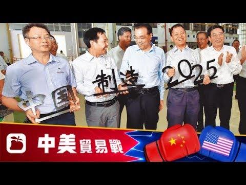 《石涛聚焦》「川普打碎中美原有的一切」邓小平以来的中美基石「正迅速崩解」习近平的中国顺势成为川普美国的战略威胁