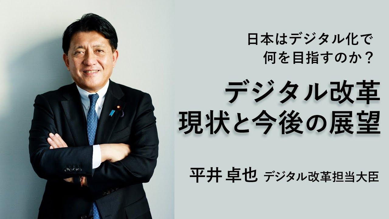大臣 平井