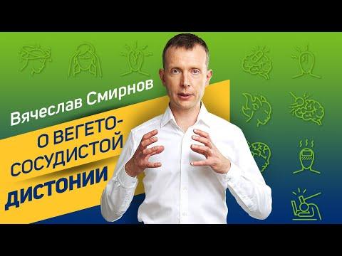 Вячеслав Смирнов о