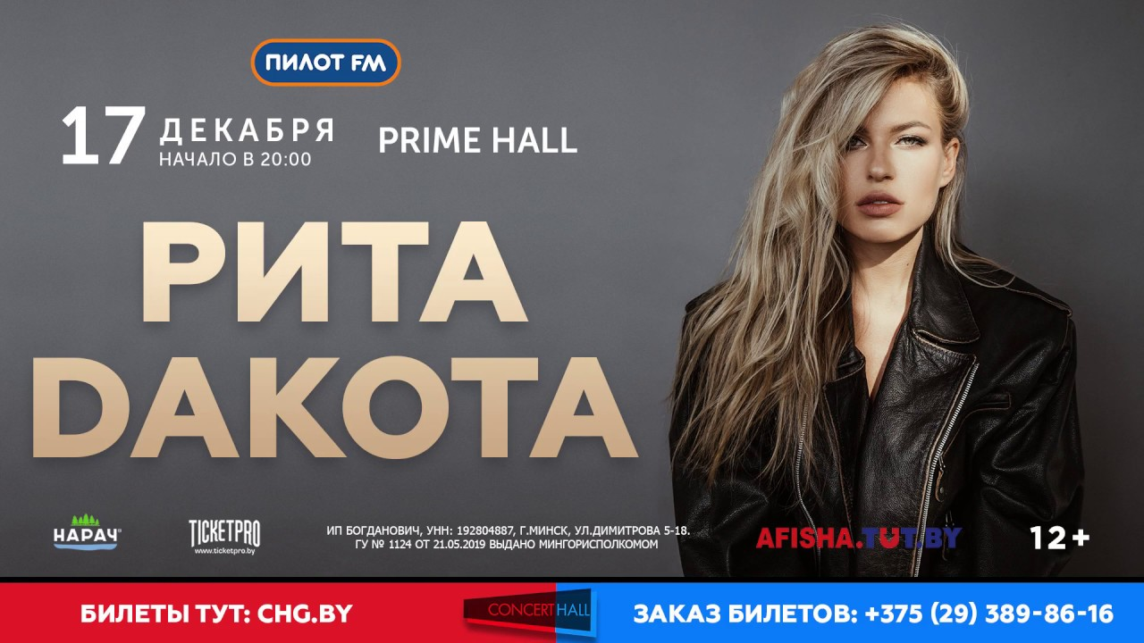 17.12 - Рита Dакота - PrimeHall