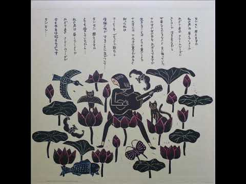 白季千加子 1st『流れのままに』[1977] (Full Album)