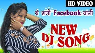 दिलीप राय CHHATTISGARHI SONG- A RANI FACE BOOK WALI-NEW HIT CG LOK GEET VIDEO HD 2017 AVM STUDIO