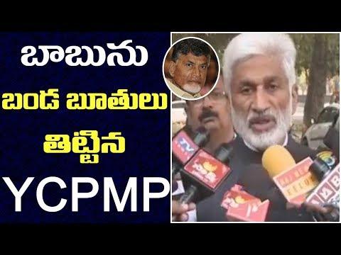 YSRCP Leader Vijay Sai Reddy Direct Challenge to CM Chandrababu Naidu TDP Party   2day 2morrow