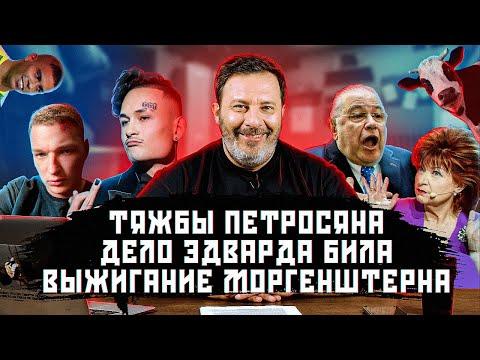 Тяжбы Петросяна /Дело Эдварда Била / Выжигание Моргенштерна / МИНАЕВ