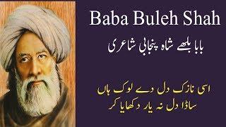 Baba Bulleh Shah| asi nazuk dil de log | Punjabi Poetry