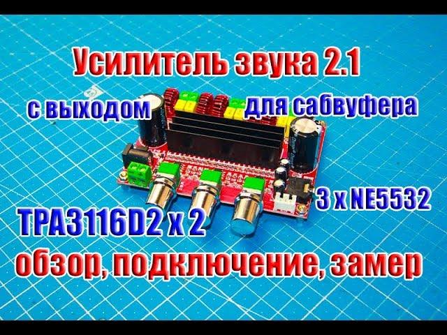 �Годный Усилитель звука 2.1 с выходом для сабвуфера на TPA3116D2 + NE5532 обзор, замер, подключение