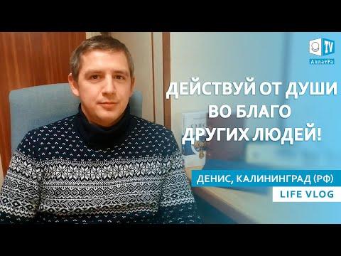 Что нужно для построения Созидательного Общества. Денис, Калининград (РФ). LIFE