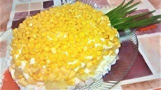"""Красочный Яркий Салат """"Ананас"""" на праздничный стол. Рецепт вкусного салата"""