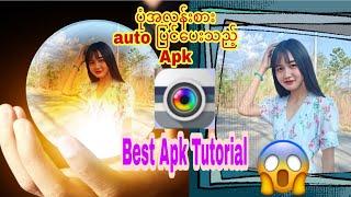 Super photo editing tutorial Best mobile Apk မိမိပုံတွေကို Autoပြင်ပေးသည့်အလန်းစားApk