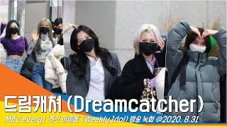 드림캐쳐 (Dreamcatcher), 7인 완전체로 2…