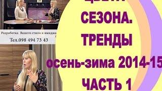 видео Модные тенденции маникюра осень-зима 2014-2015