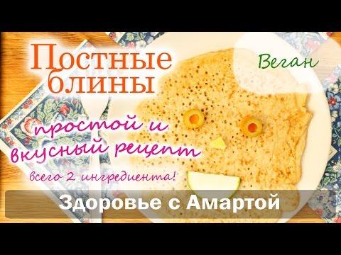Блины веганские постные вкусные ∞ Веганская кухня и простой рецепт.
