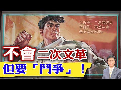 【杰森视角】中国不会'二次文革'!中国和邓小平时代决裂,进入一个新时期!对马云和赵薇的调查让中共官员清醒!为何'斗争'对中共很重要?索罗斯和习近平不在一个层面考虑问题!