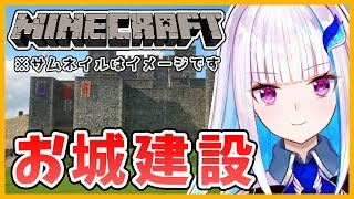 【Minecraft】お城のようなものを作る【にじさんじ/リゼ・ヘルエスタ】