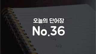 단어장No.36