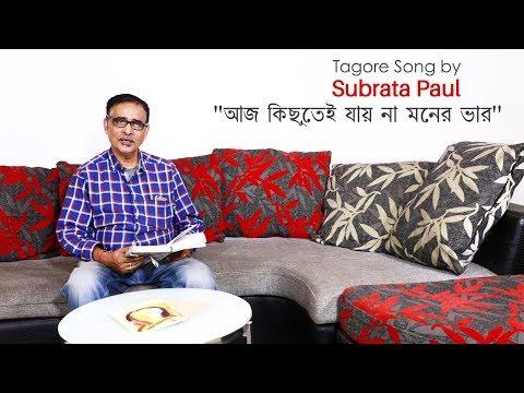Aaj kichhutei jayna Moner Bhar( আজ কিছুতেই যায় না মনের ভার ) | Subrata Paul
