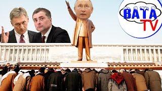 Как Россия Долгое государство Путина строит