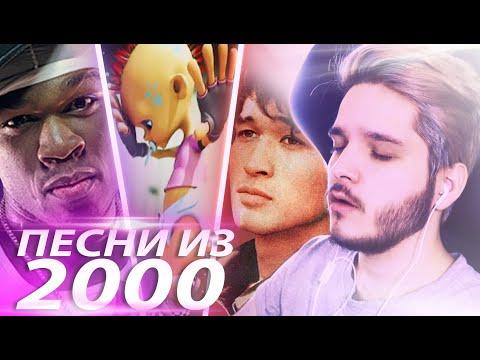 Вспоминаю песни 2000 года