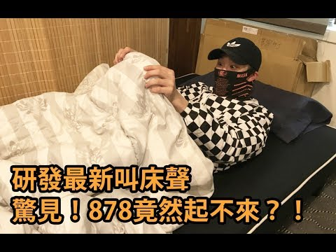 【GOD INVENTION】The End of 878!? Can't Even Wake Him Up Anymore!!!