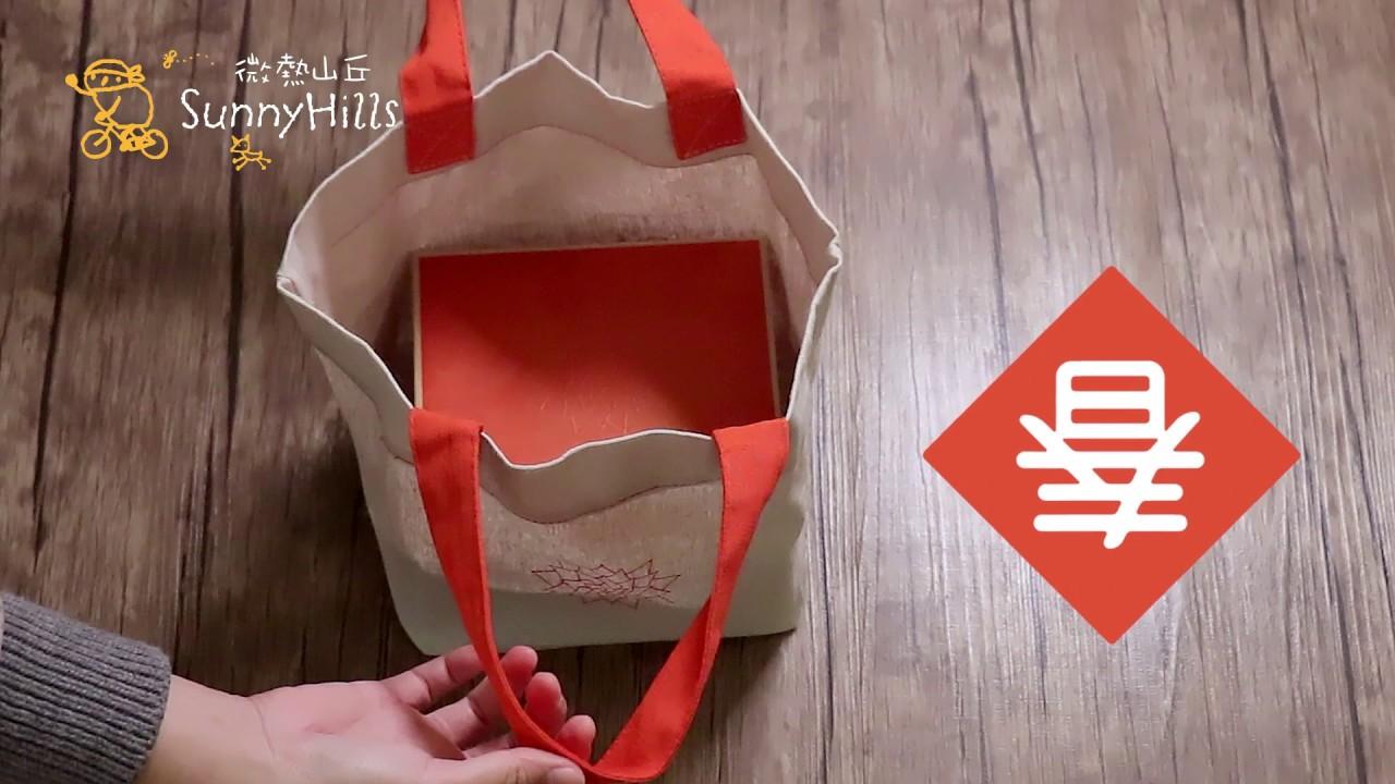 微熱山丘2020新年限定新品「平安旺來禮盒」