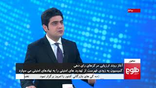 MEHWAR: Voting Centers' Assessment Discussed