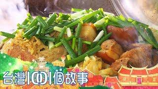 (網路搶先版)大鍋菜vs.功夫菜 老灶市場飄美味-台灣1001個故事-20190630【全集】