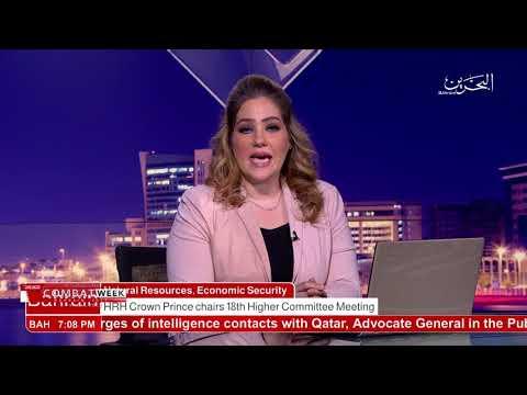 البحرين : Bahrain English News Bulletins 12-11-2017