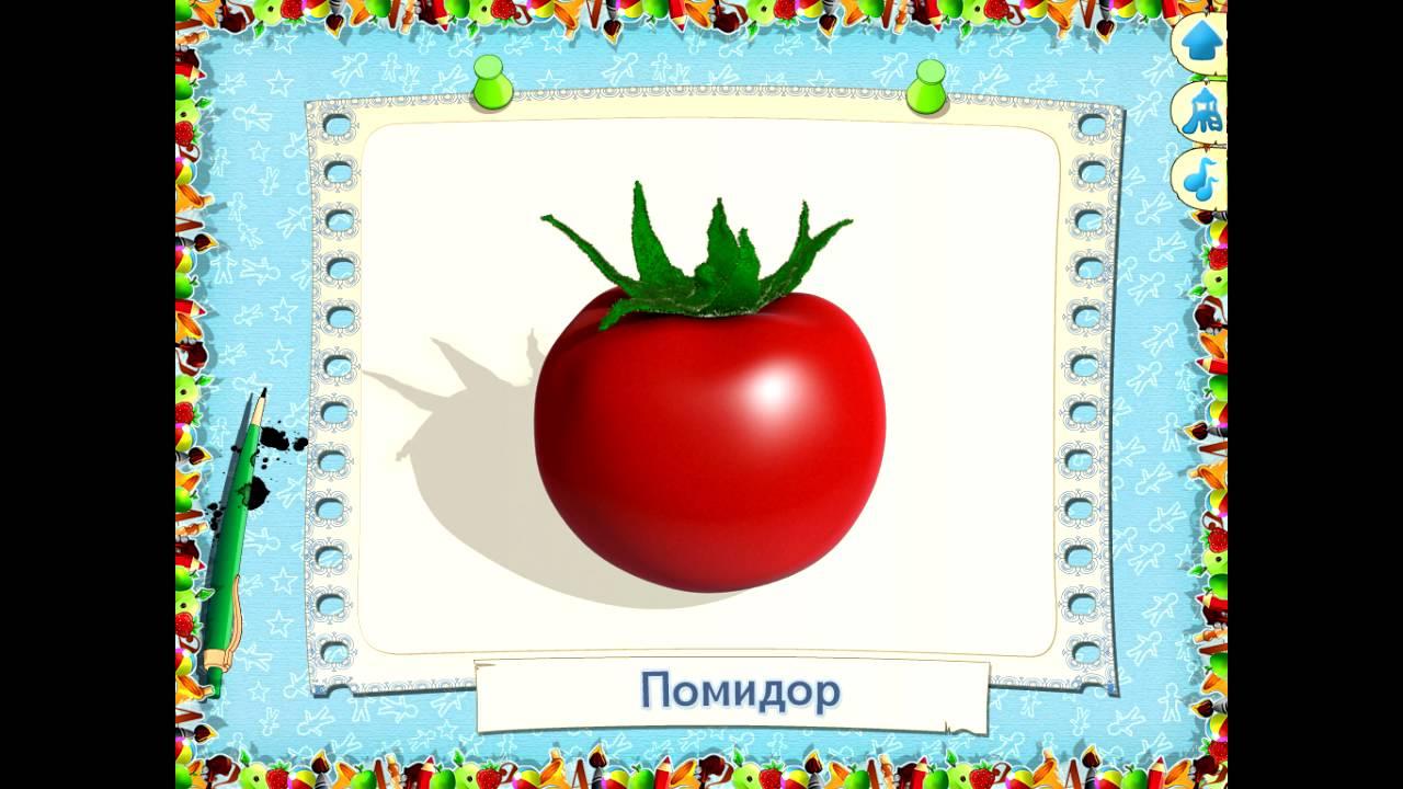 Овощами знакомство с