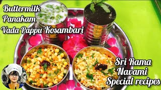 Sri Rama Navami Special recipes| Prasadam | Panakam| Kosambari| Spiced Buttermilk |Sheetal's Kitchen