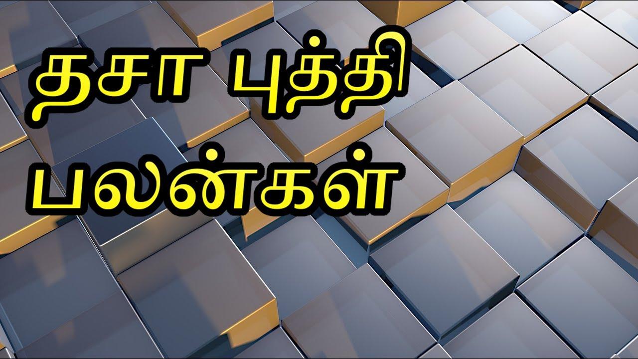 Dasa Bhukti Prediction in Tamil | தசா புத்தி பலன்கள் | Dasa Bhukti Palangal  in Tamil | தசா புக்தி
