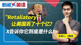 """Retaliatory""让美国丢了十个亿!X告诉你它到底是什么? 新闻X英语 第5期 2019.12.11"