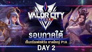Valor City Tour | ภาคใต้ - Day 2