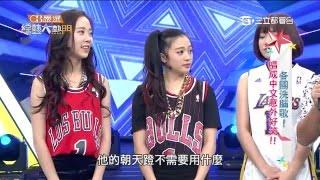 【各國洗腦歌!唱成中文意外好笑!!】20160216 綜藝大熱門