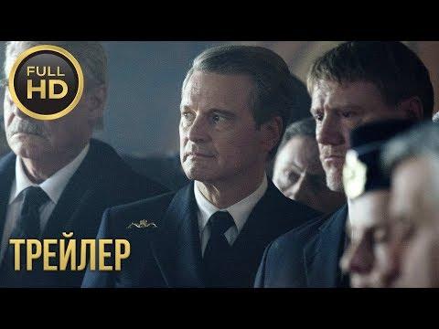 Submarine Movie 2019