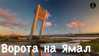 Ворота на Ямал