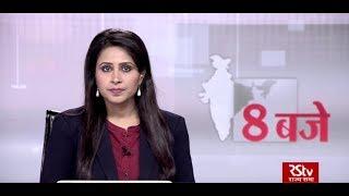 Hindi News Bulletin  हिंदी समाचार बुलेटिन – August 20 2019 8 Pm