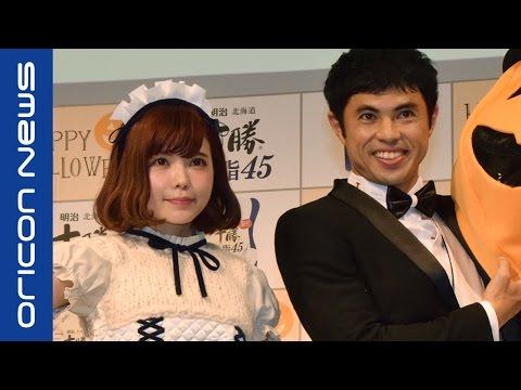 益若つばさ、Fukase質問に苦笑 「甘党じゃないから」 『明治北海道十勝純乳脂45』発売記念